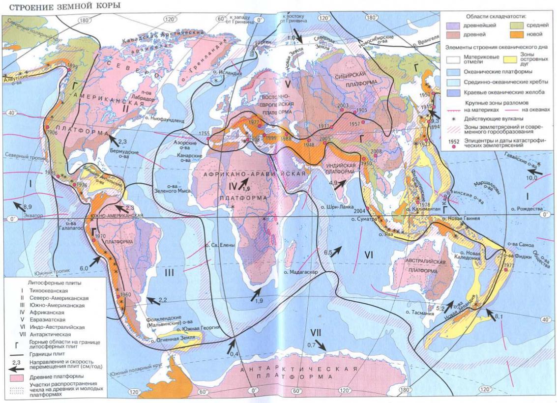 карта мира с разломами земной коры «Об